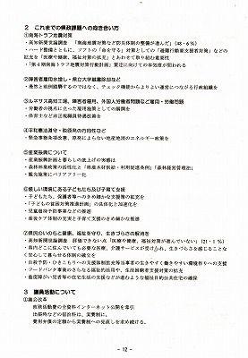 坂本茂雄47回県政意見交換会12_NEW