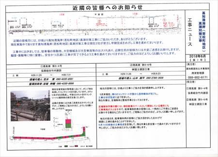 堀川耐震補強工事会報_NEW_R