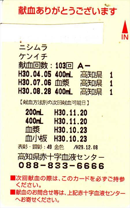 献血103回目_R