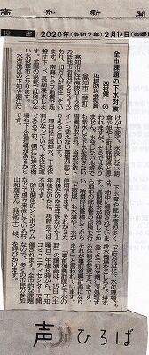 高知新聞声・広場214_NEW