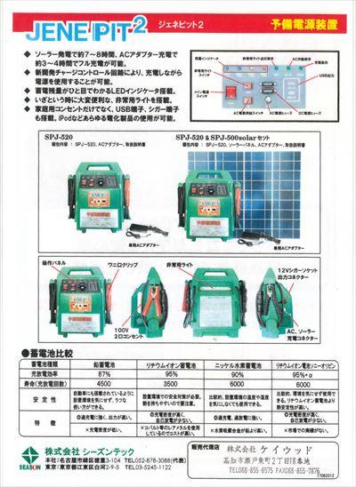 充電器2_NEW_R