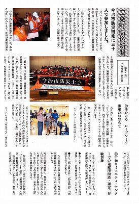 二葉町防災新聞・2019年・8月号_NEW