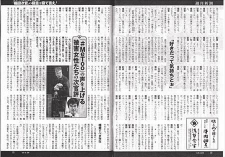 週刊新潮4月26日号2_NEW_R