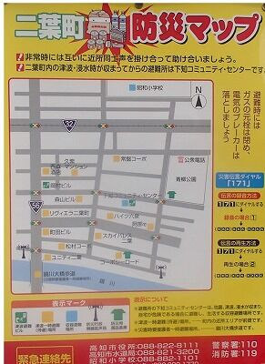 「二葉町防災MAP2013年