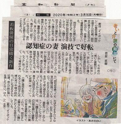 認知症コラム・高知新聞_NEW