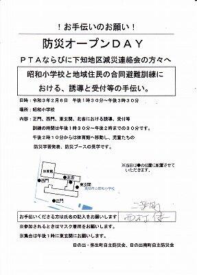 昭和小防災オープンディ