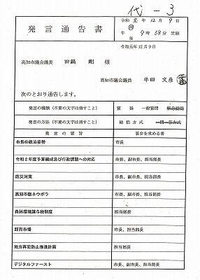 発言通告書―高木妙2_NEW
