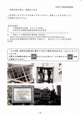 宮定章さん講演会・レジュメ5_NEW