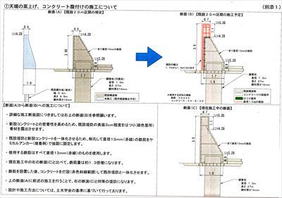 堀川耐震護岸工事・高知土木説明図_NEW_R