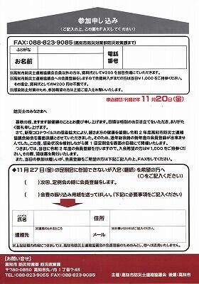高知市防災士会11月定例会・講演会2_NEW