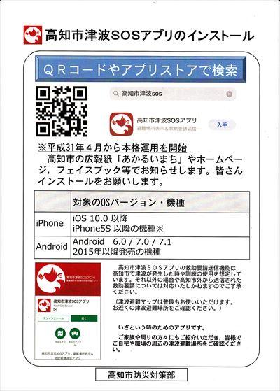 高知市スマホSOSアプリ_R