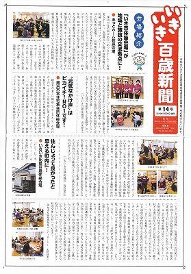 活き活き100歳新聞1_NEW
