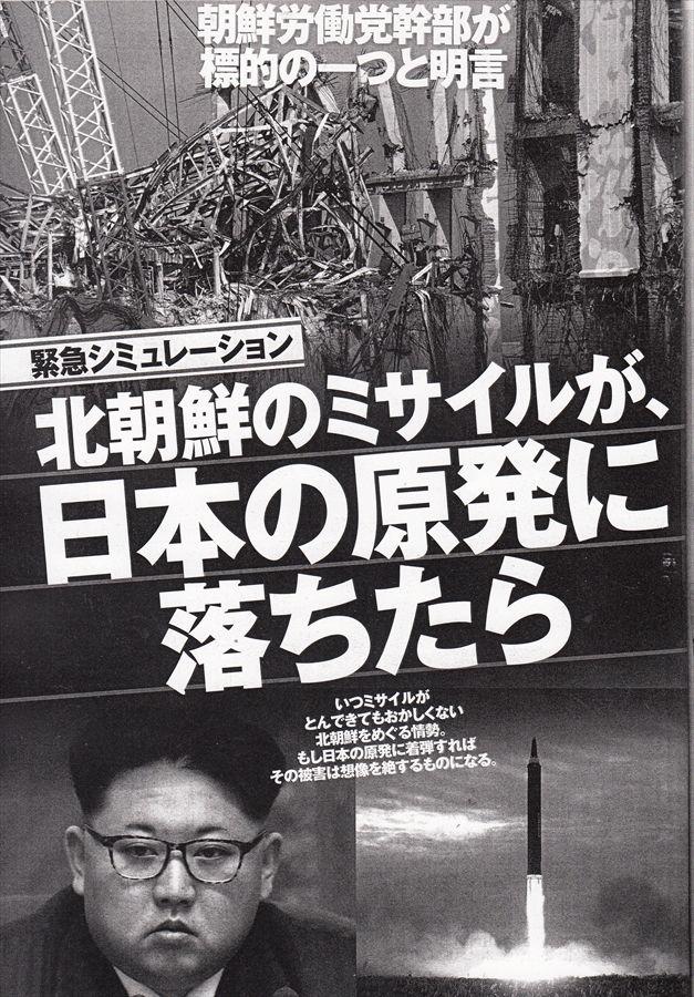 週刊現代。北朝鮮1_NEW_R