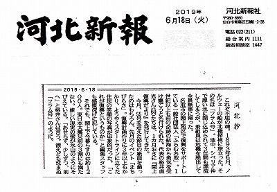 河北新報コラム_NEW