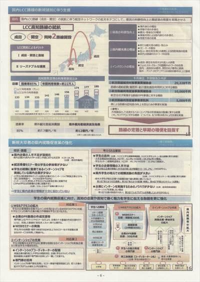 坂本茂雄第67回県政意見交換会6_NEW_R