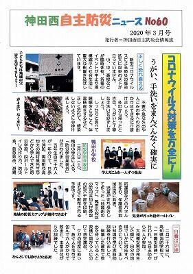 神田西自主防災ニューズ60号_NEW