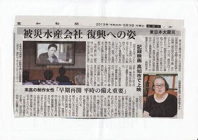 田中敦子氏高知新聞記事1014