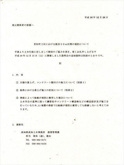 堀川耐震護岸工事・高知土木回答文1_NEW_R