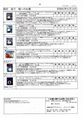 母服薬1114-1_NEW