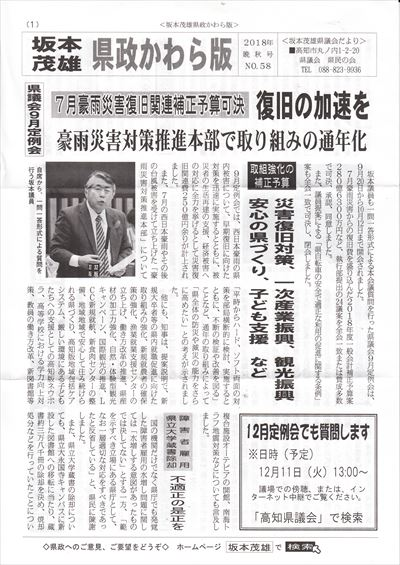 坂本茂雄・県政かわらばん58号1_NEW_R
