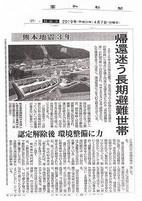 熊本地震長期避難_NEW