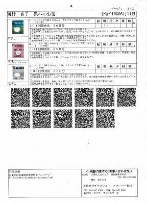 春子薬・2019・611・1_NEW