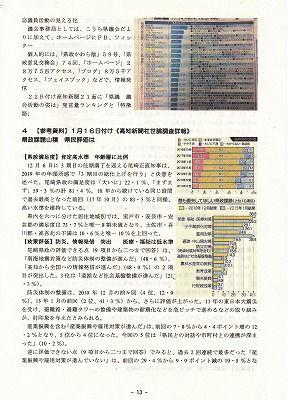 坂本茂雄47回県政意見交換会13_NEW