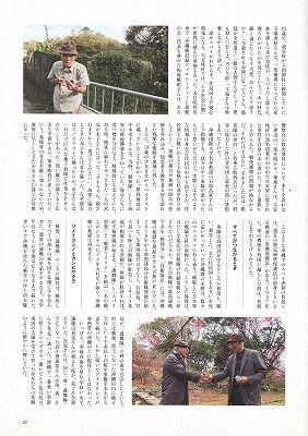 沖縄スパイ戦史解説本4_NEW