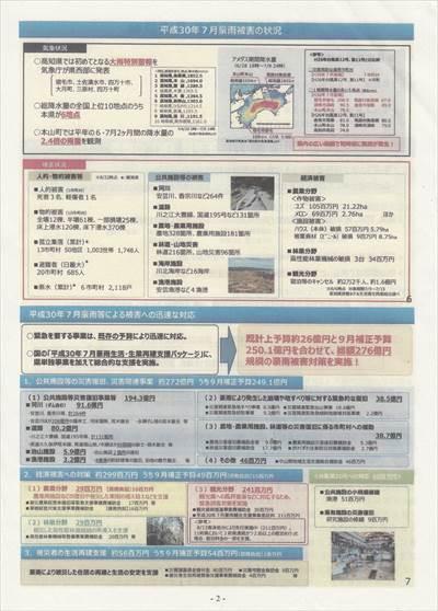 坂本茂雄第67回県政意見交換会2_NEW_R