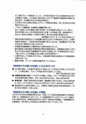 中小企業経営者たちのBCP 6_NEW
