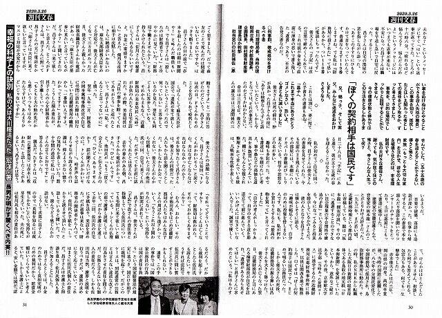週刊文春記事4_NEW
