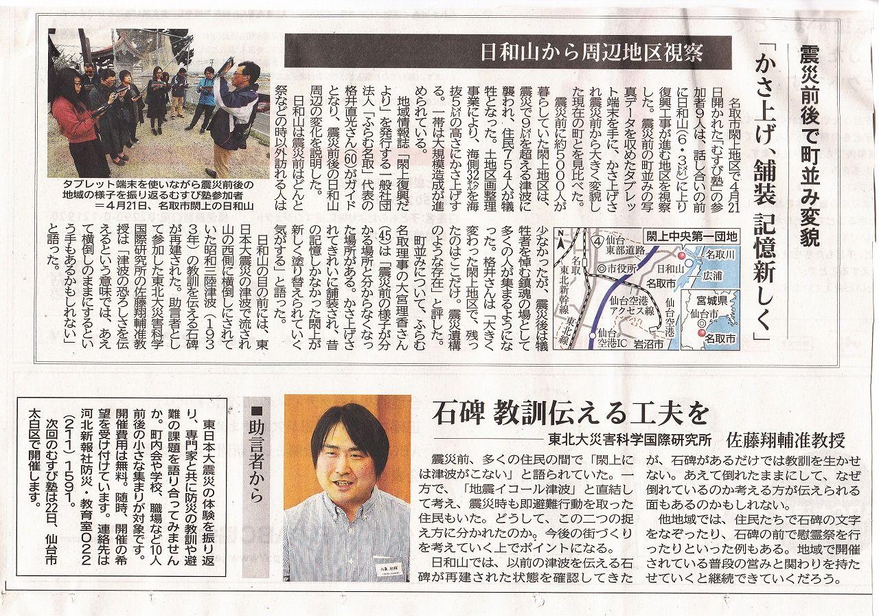 河北新報記事・閖上・511-4_NEW