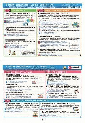 坂本茂雄47回県政意見交換会5_NEW