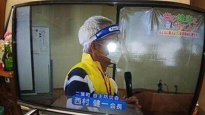 テレ日高知