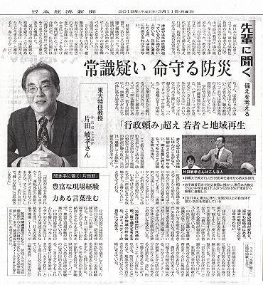 片田先生記事・日経_NEW