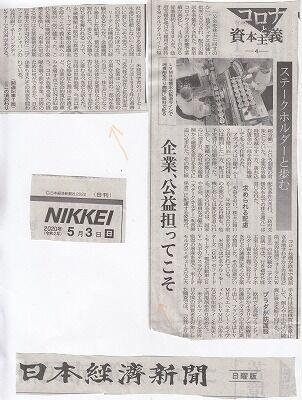 企業は公益を狙ってこそ・日経記事_NEW