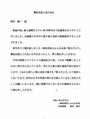 閖上便り 格井さんメッセージ_NEW