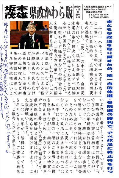坂本茂雄県政かわら版特別号_R