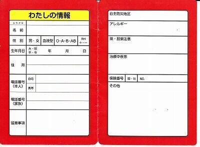 SOSカード私の情報カード