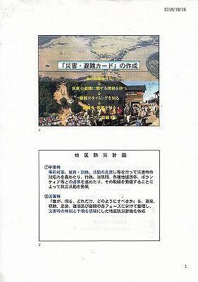 災害避難カードの作成1(内閣府)_NEW