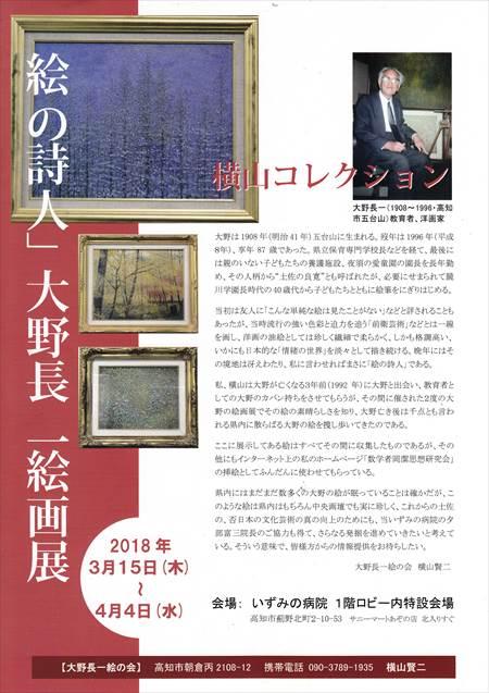 横山さんコレクション展・いずみの_NEW_R