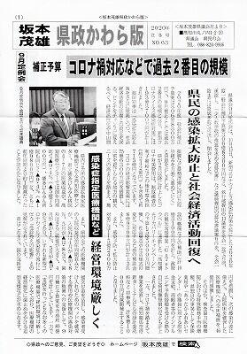 県政かわら版63号1_NEW