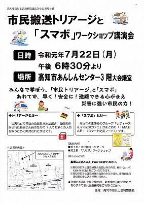 伊藤・砂田講演会722-1_NEW