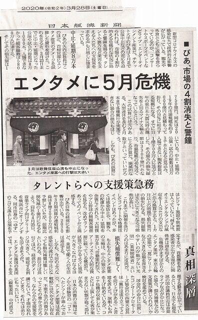 エンタメ5月危機説・日経記事_NEW