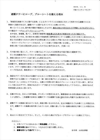 管野和夫さん講演会1108-1_NEW_R