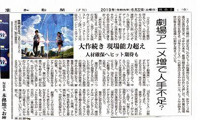 アニメに関する高知新聞記事_NEW