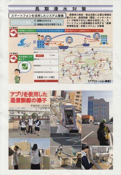 高知市スマホSOSアプリ4_NEW_R