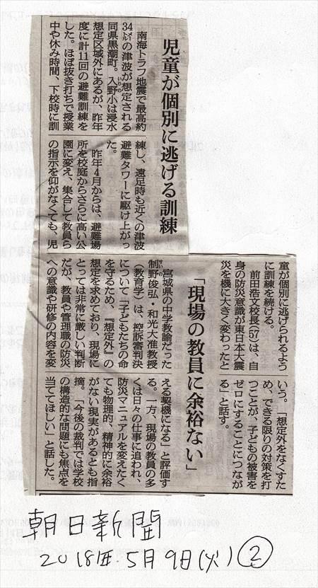 大川小訴訟・石巻市上告2_NEW_R