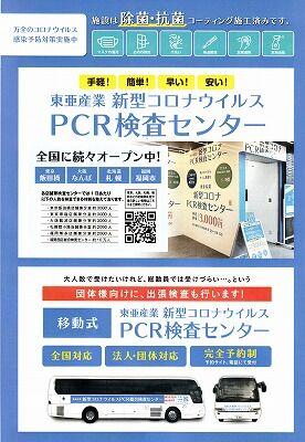 PCR6_NEW