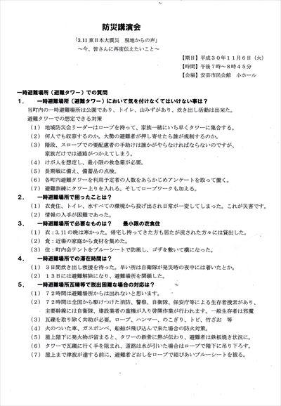 管野和夫さん講演会1108-3_NEW_R